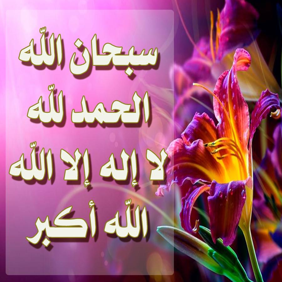 سبحان الله والحمد لله ولا إله إلا الله والله أكبر Worship The Lord For God So Loved The World Inspirational Bible Quotes