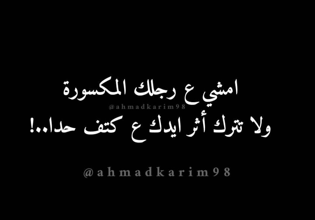 Pin By Sofeez On Quotes Arabic Quotes Arabic Quotes Arabic