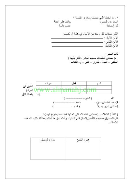 الصف الرابع لغة عربية الفصل الأول اختبار تشخيصي Chart Line Chart