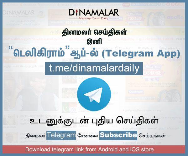 தினமலர் செய்திகள் இனி ''டெலிகிராம்'' ஆப்ல் (Telegram App
