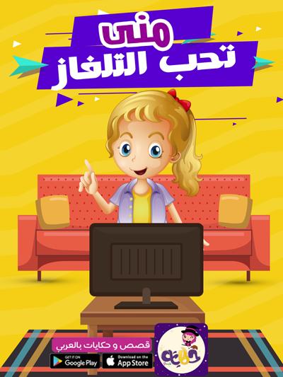 قصة مصورة عن تنظيم الوقت للاطفال قصة منى تحب التلفاز تطبيق حكايات بالعربي Stories For Kids Disney Icons Islam For Kids