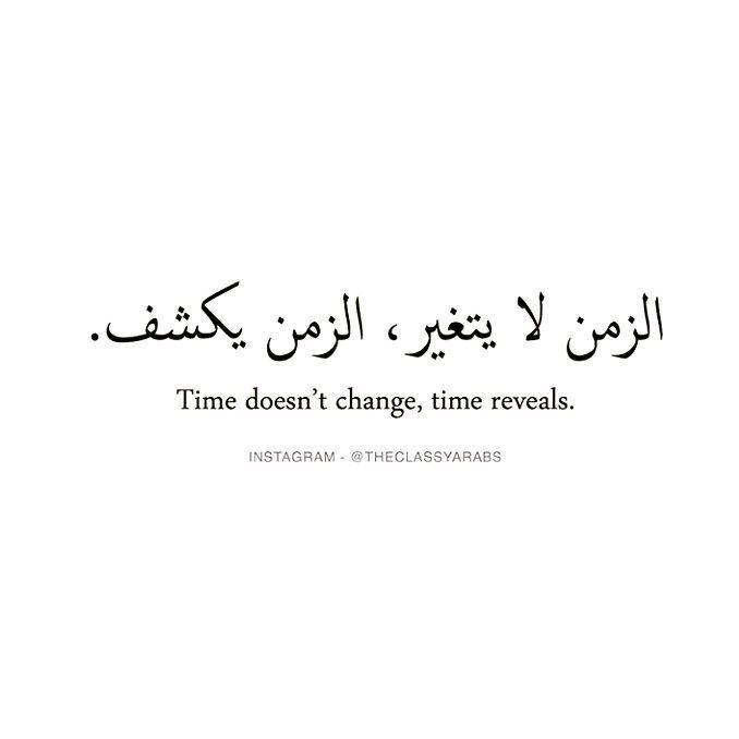 Sprichwörter liebe arabische Arabische Sprichwörter