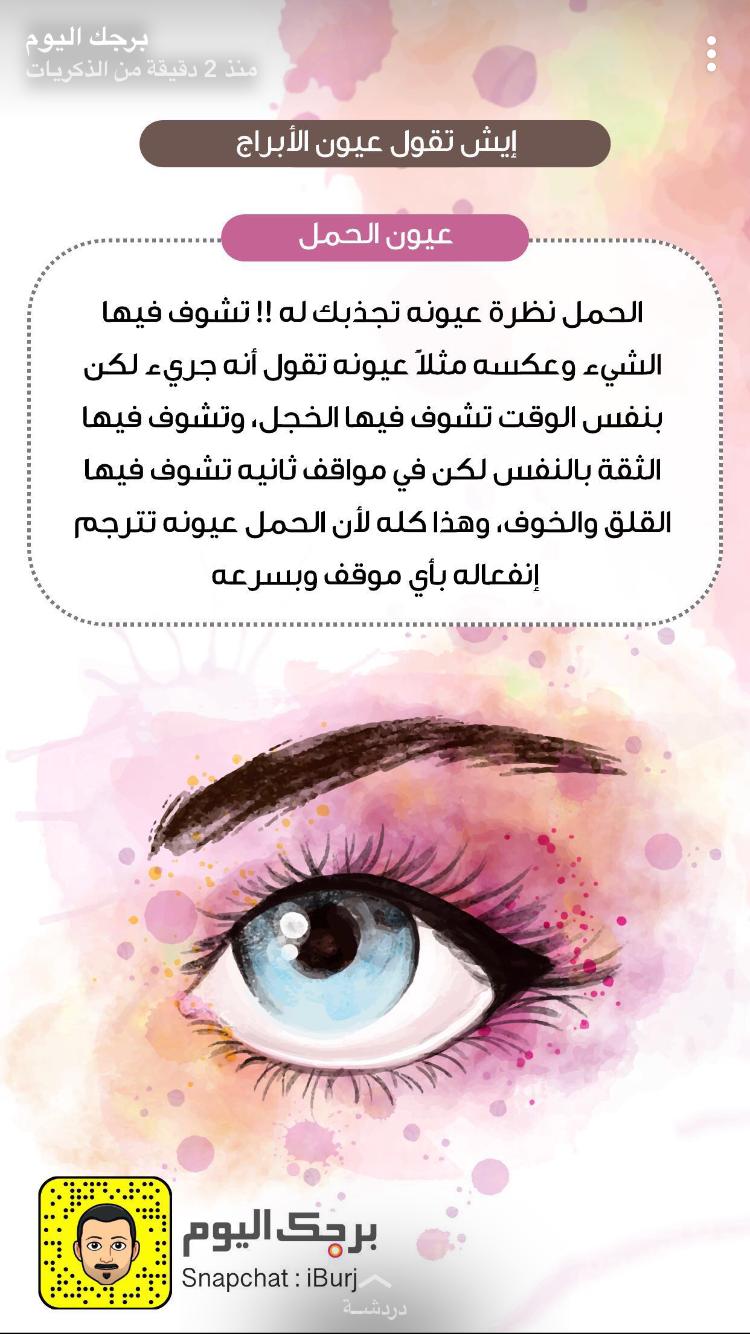 Pin By Samyah On عالم الأبراج Lol Jail Snapchat