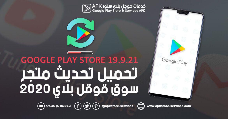 تحديث سوق قوقل بلاي 2020 أخر إصدار تنزيل سوق بلاي Google Play Store 19 9 21 Google Play Store Google Play Google