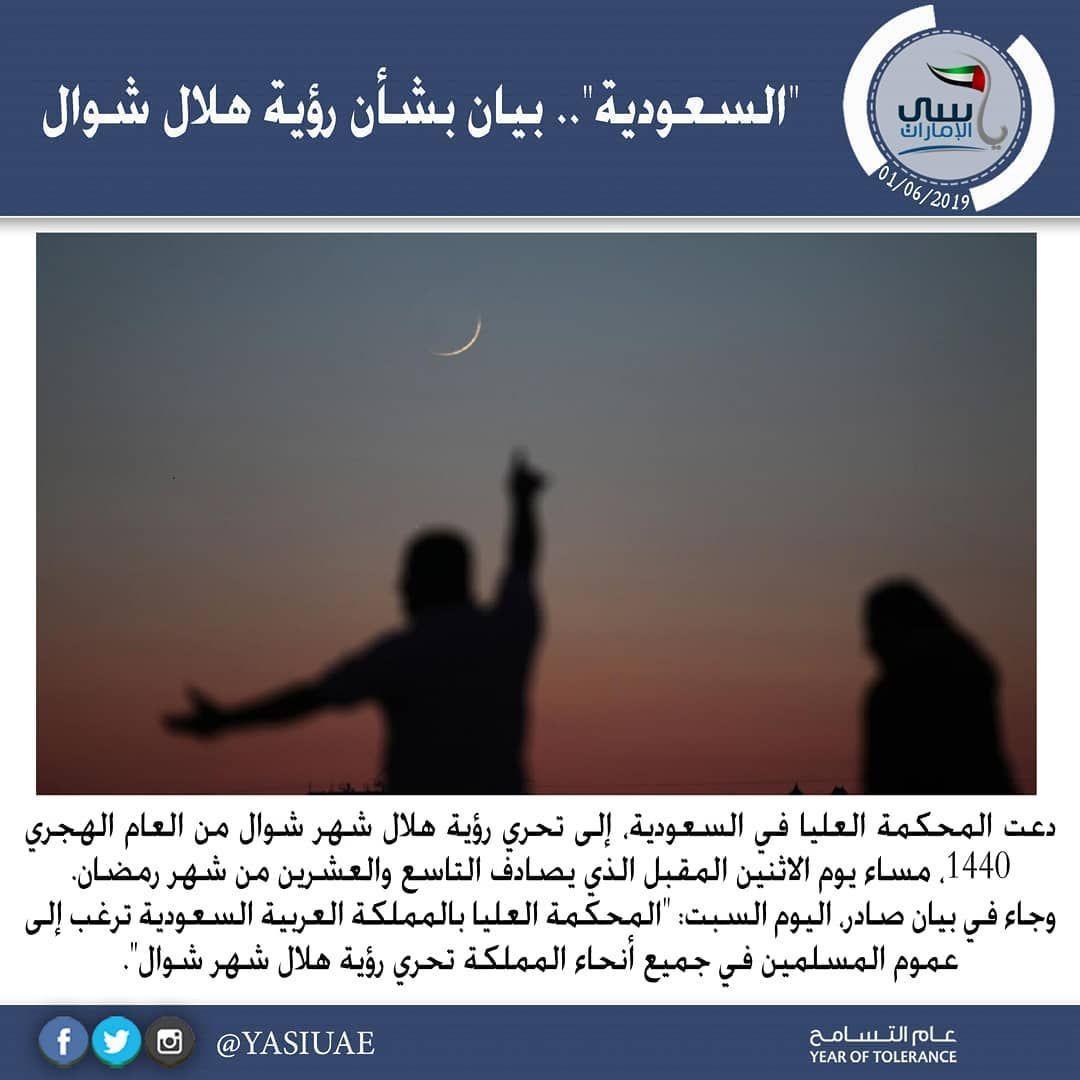 شوال دعت المحكمة العليا في السعودية إلى تحري رؤية هلال شهر شوال من العام الهجري 1440 مساء يوم الاثنين المقبل الذي يصادف التاسع Movie Posters Movies Poster