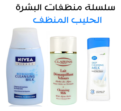 منظفات البشرة Shampoo Bottle Cleansing Milk Nivea