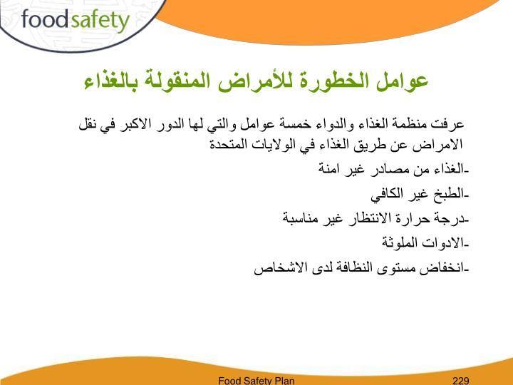 خطة سلامة الغذاء Food Safety Plan Pinterest Food safety and Food