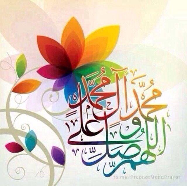 اللهم صل على محمد وآله الأطهار Seni Kaligrafi Seni Lukisan