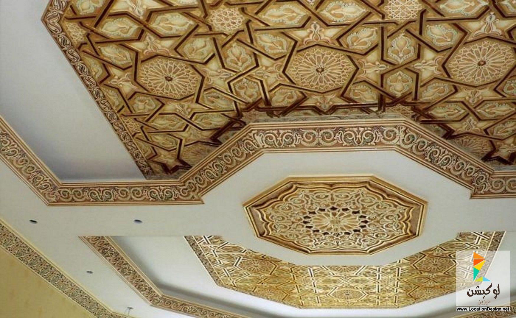 احدث ديكورات جبس مغربي 2015 لوكيشن ديزاين تصميمات ديكورات أفكار جديدة مصر Locationdesign Com Gypsum Decoration Ceiling Design Luxury Ceiling Design