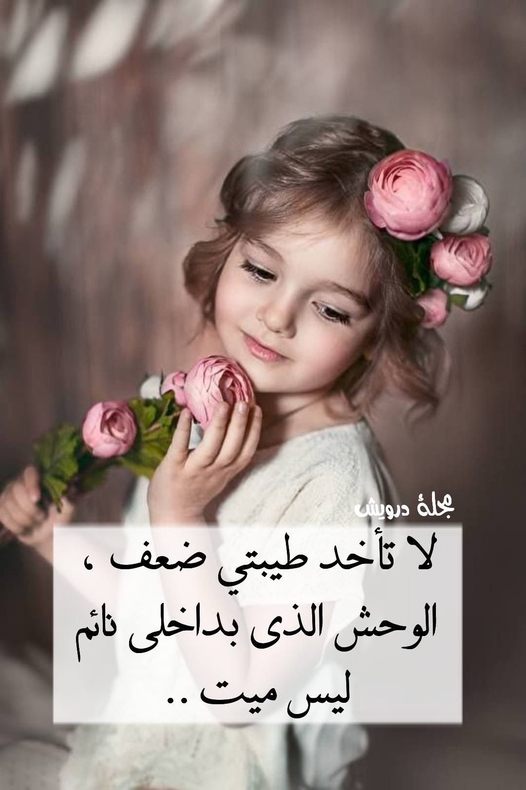 Pin By رودينا محمد On Photo Quotes Photo Quotes Arabic Quotes Beautiful Arabic Words