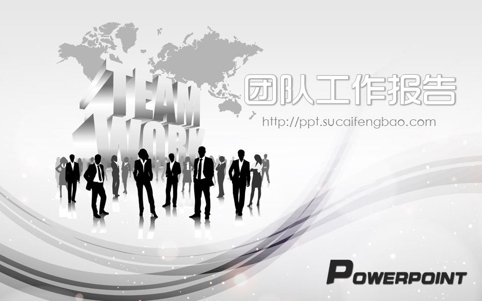 Team work summary report of the PPT slide to download the #PPT# team - Summary Report Template