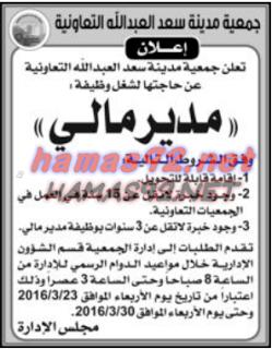وظائف شاغرة من صحف الكويت وظائف جريدة الراي الكويتية 23 3 2016