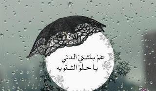 كلام جميل عن فصل الشتاء Rain Photo Winter