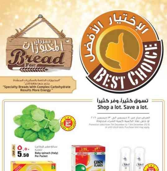 عروض لولو الرياض ليوم الاربعاء 8 3 1438 الاختيار الافضل Https Www 3orod Today Saudi Arabia Offers Offers Lulu Saudi Arabia D Novelty Sign Novelty Shopping
