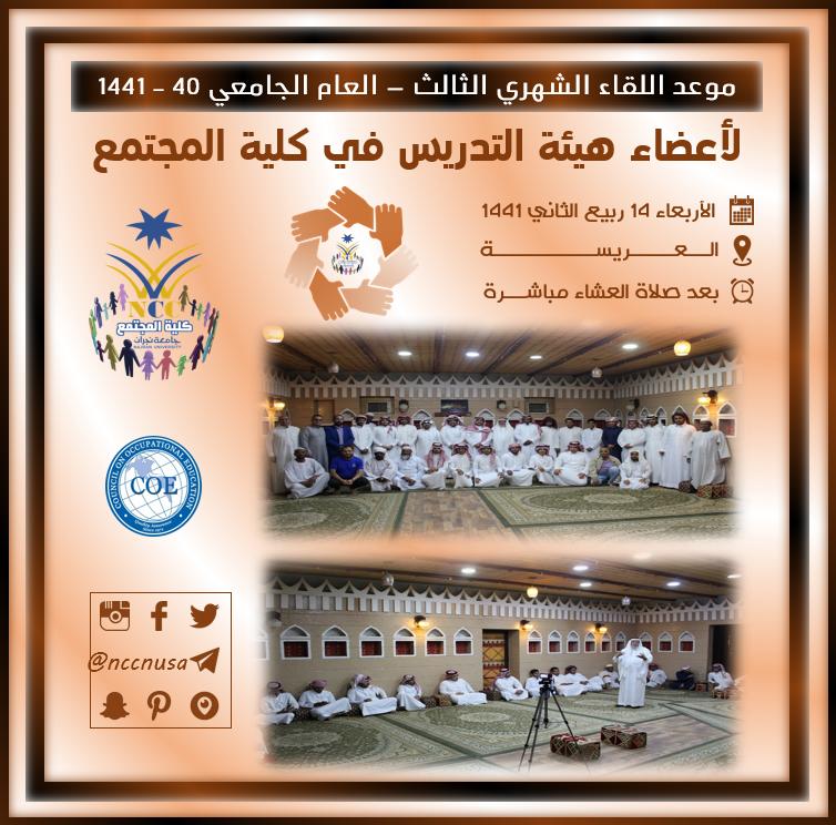 اللقاء الشهري الثالث لأعضاء هيئة التدريس في كلية المجتمع الفصل الأول 40 1441 جامعة نجران Photo Wall Photo Frame