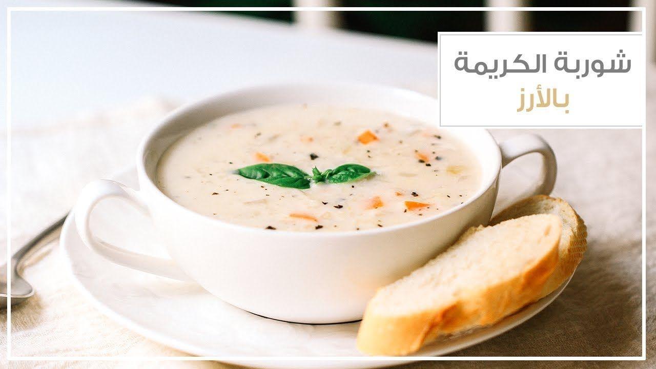 Creamy Rice Soup Ramadan Recipes شوربة الكريمة بالأرز وصفات رمضان Creamy Rice Cooking Food