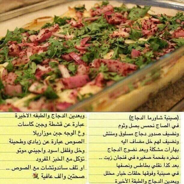 Pin By Hala Halimeh On طبخات وحلويات مصورة Cookout Food Food Receipes Cooking Recipes