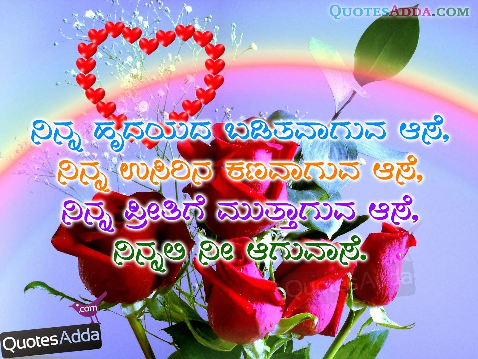 Kannada Quotes, Kannada Love Quotes, Kannada Kavanagalu