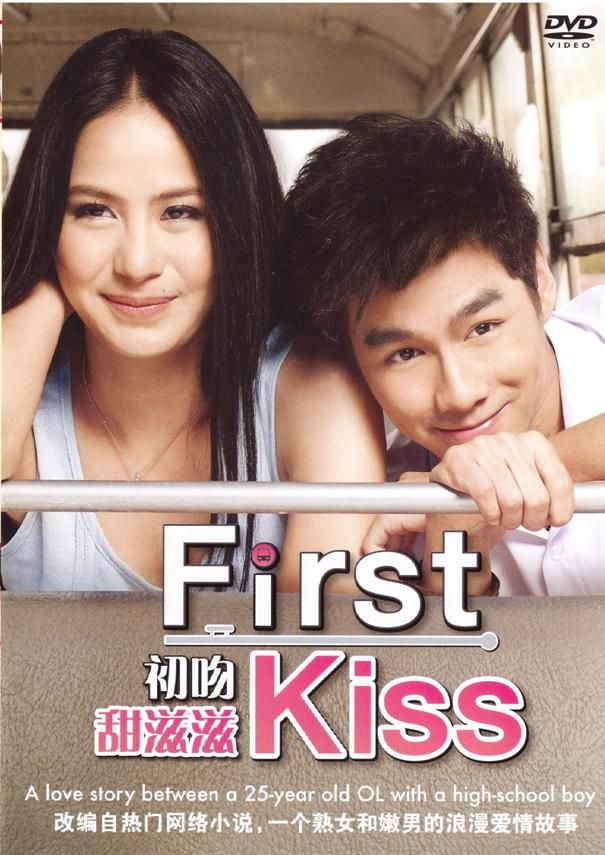 first kiss full movie thailand tagalog version