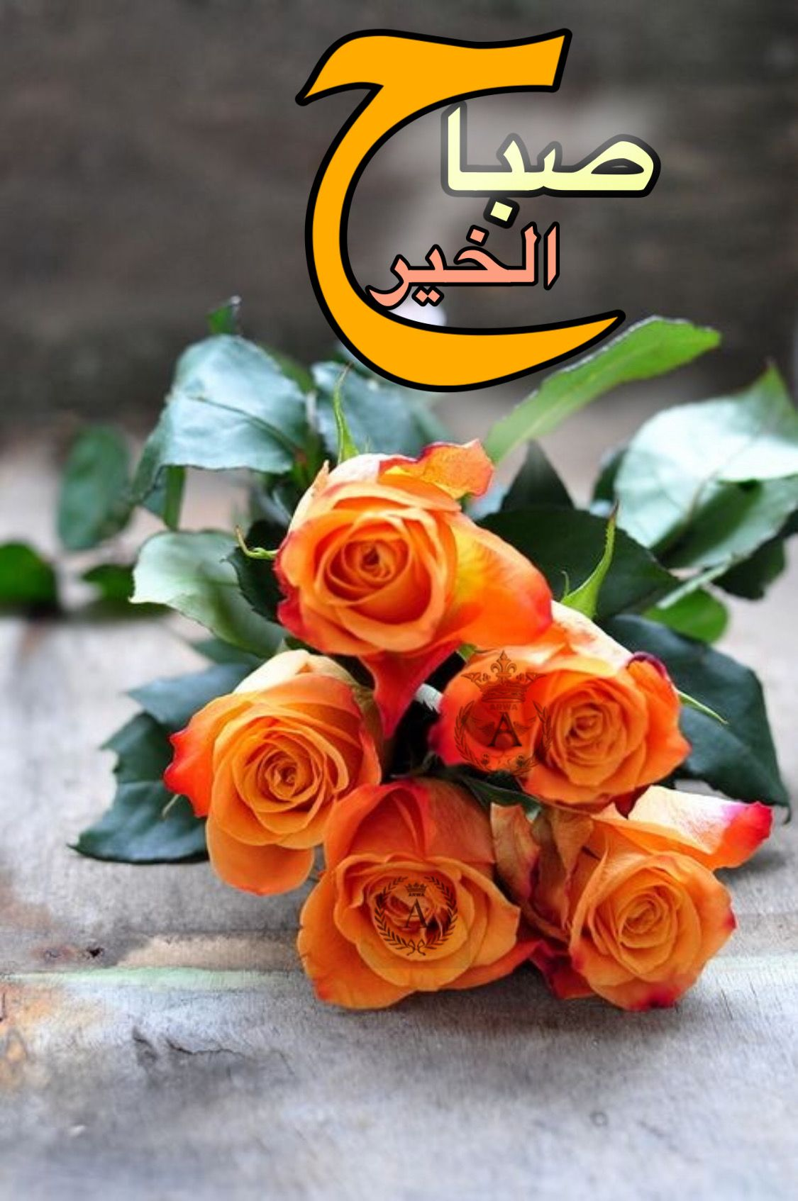 صباح الخير Good Morning Beautiful Images Good Morning Gif Good Morning Beautiful