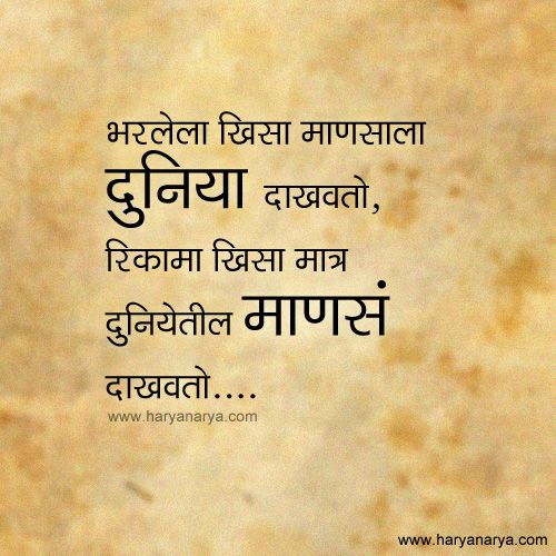Marathi Quotes Marathi Quotes Marathi Quotes Quotes Hindi Quotes