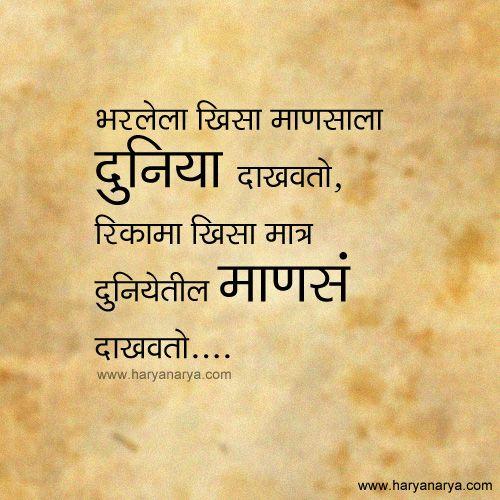 marathi funny quotes - Google Search | मी मराठी ...