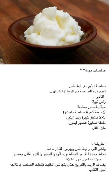 ثومية بالبطاطس Food Garnishes Food And Drink Food