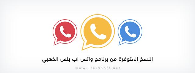 تحميل برنامج واتس اب بلس الذهبي Whatsapp Plus Gold 9 00 ترايد سوفت Social Media Icons Vector Retail Logos Tech Company Logos