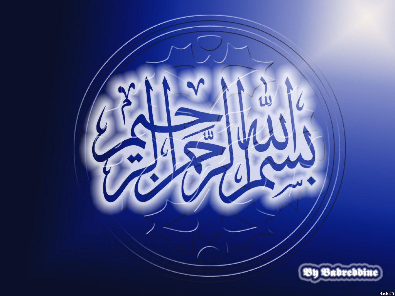La Ilaha Illa Allah Islamic Wallpaper Islam Allah