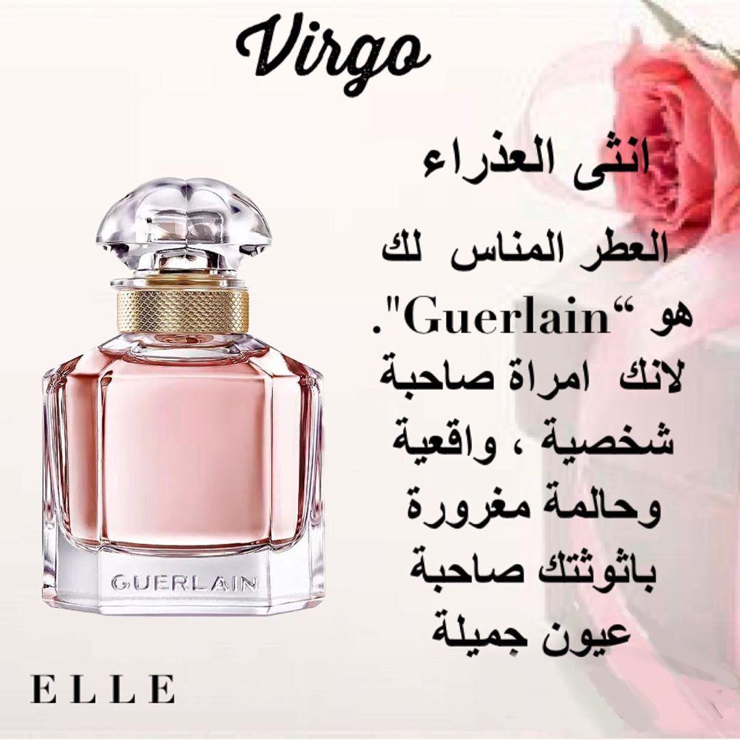 Elle Dz On Instagram مرأة برج العذراء ساحرة ذكية ناقدة بالفطرة ومحللة موهوبة لديها القدرة على الحكم بمنطقية على أفعال الآخرين Perfume Bottles Flask Bottle