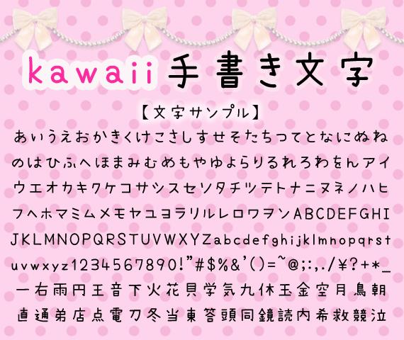 Preview Of Kawaii Handwriting Font Cute Handwriting Fonts Cute Handwriting Japanese Handwriting