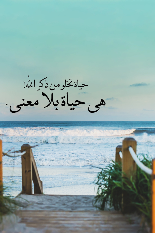 Zekrayaat Arabic Quotes Islamic Quotes Wallpaper Positive Words Quotes