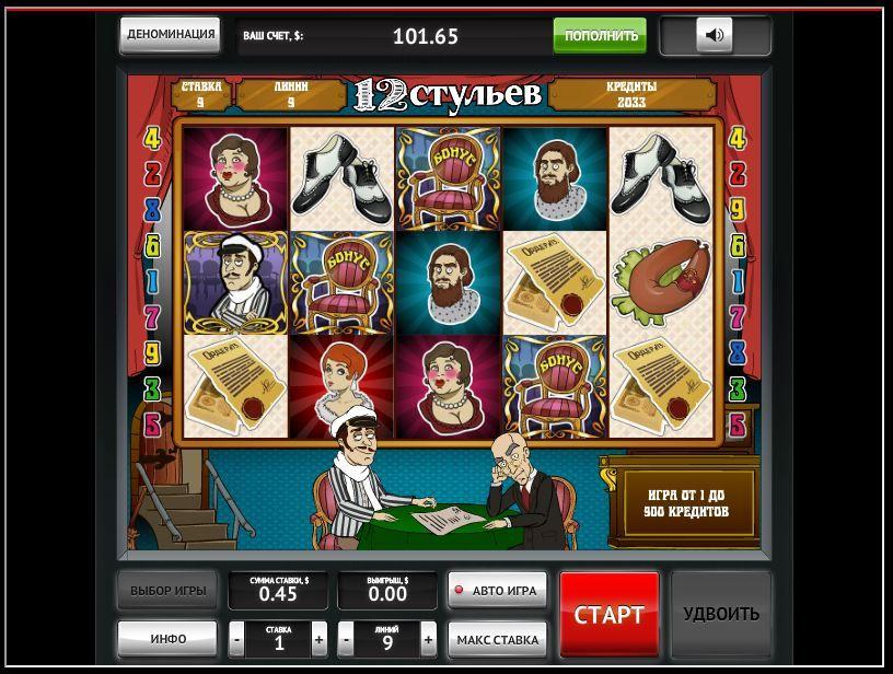 Игры казино 12 стульев онлайн бесплатно игровые автоматы атроник форум
