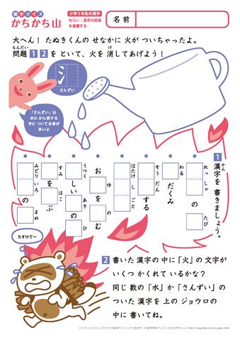 小学3年生 漢字クイズ 問題プリントちびむすドリル