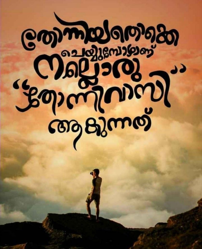 Pin By Anjaliedward On Heart Touching Qoutes Status Quotes School Days Quotes Malayalam Quotes
