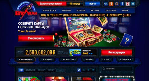 Казино вулкан игровые автоматы на деньги онлайн казино где дают деньги за регистрацию