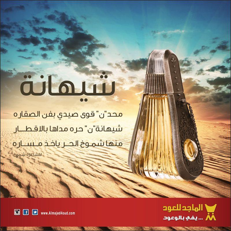 عطر الأصالة من الماجد للعود عطور عطورات عود بخور روائح مناسبات شيهانة أعراس زفاف