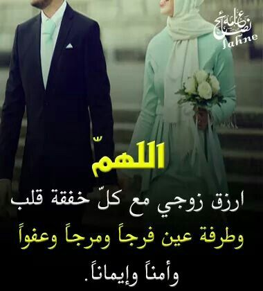 اللهم أمين Islam Roman Love Couples