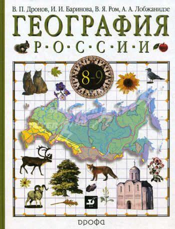 Учебник по географии 8 класс учебник баринова.
