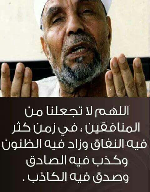 آمين يارب دعاء Islamic Inspirational Quotes Islam Beliefs Islamic Quotes