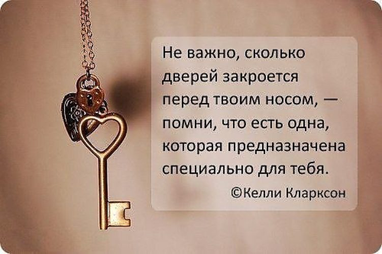 Ya Doveryayu Vam Klyuchi Words Motivation Inspiration Lettering