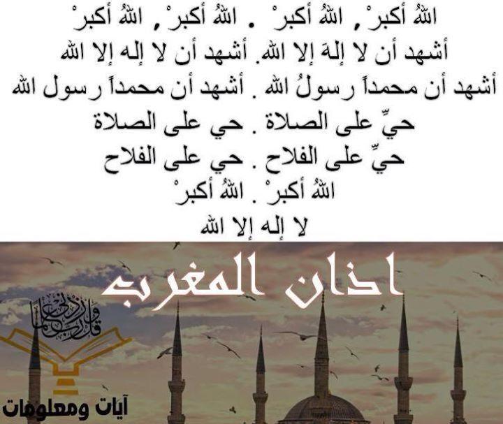 شبكة مصر حان الان موعد اذان المغرب حسب التوقيت المحلي لمدينة Cute Cartoon Art Cartoon