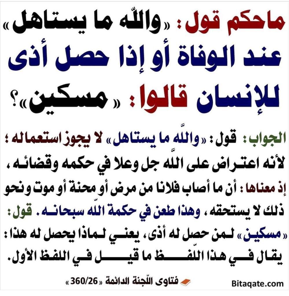 ما حكم قول والله ما يستاهل عند الوفاة أو إذا حصل أذى للإنسان قالوا مسكين Arabic Calligraphy Allah Calligraphy