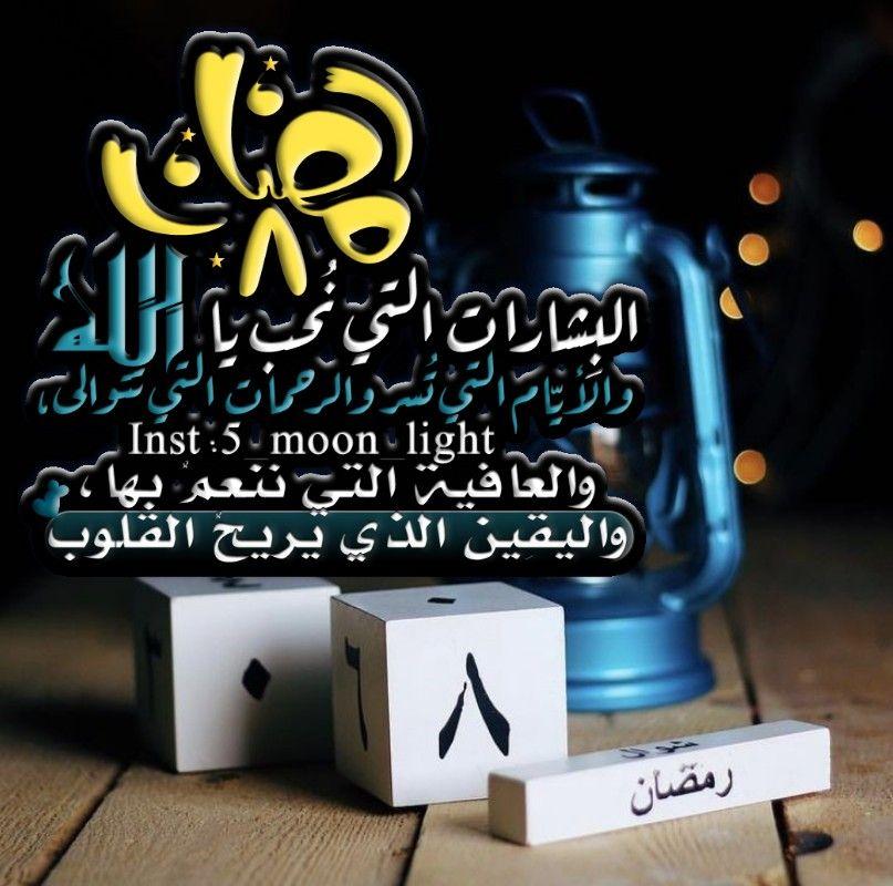 رمضان رمزيات Ramadan Ramadan Arabic Love Quotes Love Quotes