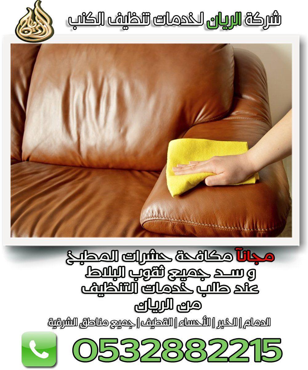 الريان (cleanelryan) Twitter Decor, Home decor, Couch