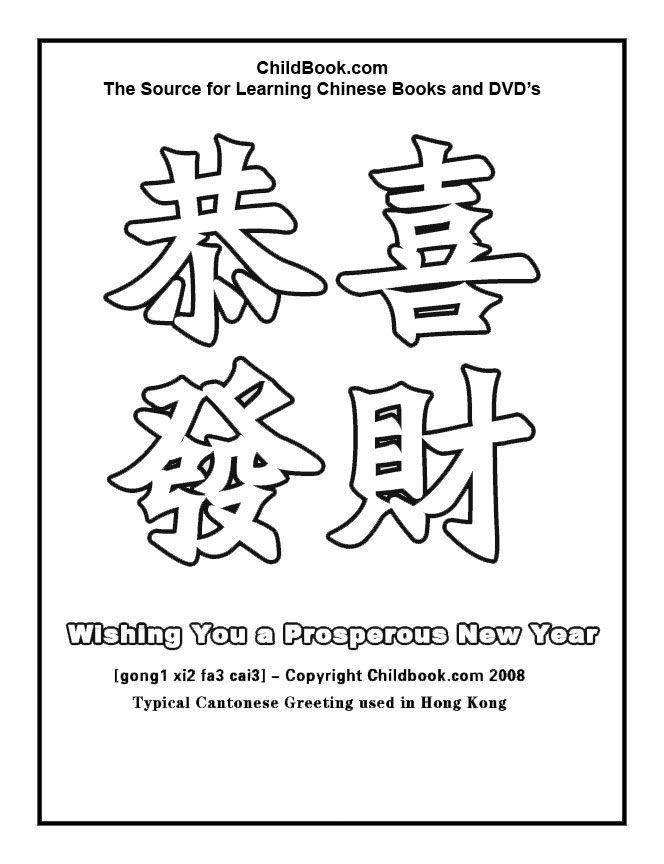 Chinese New Year Greeting New Year Coloring Pages Chinese New Year Wishes Chinese New Year Greeting