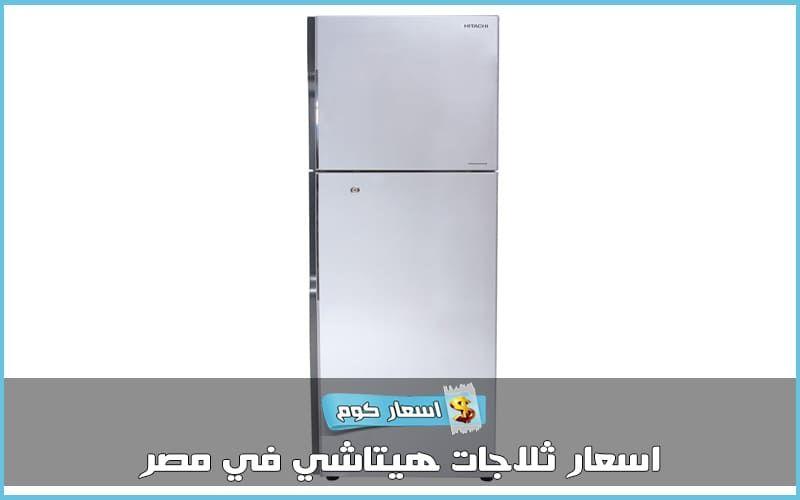 اسعار ثلاجات هيتاشي نتحدث معكم اليوم زوار موقع اسعار كوم عن آخر اسعار ثلاجات هيتاشي في مصر 2019 بجميع المواصفا Top Freezer Refrigerator Refrigerator Freezer