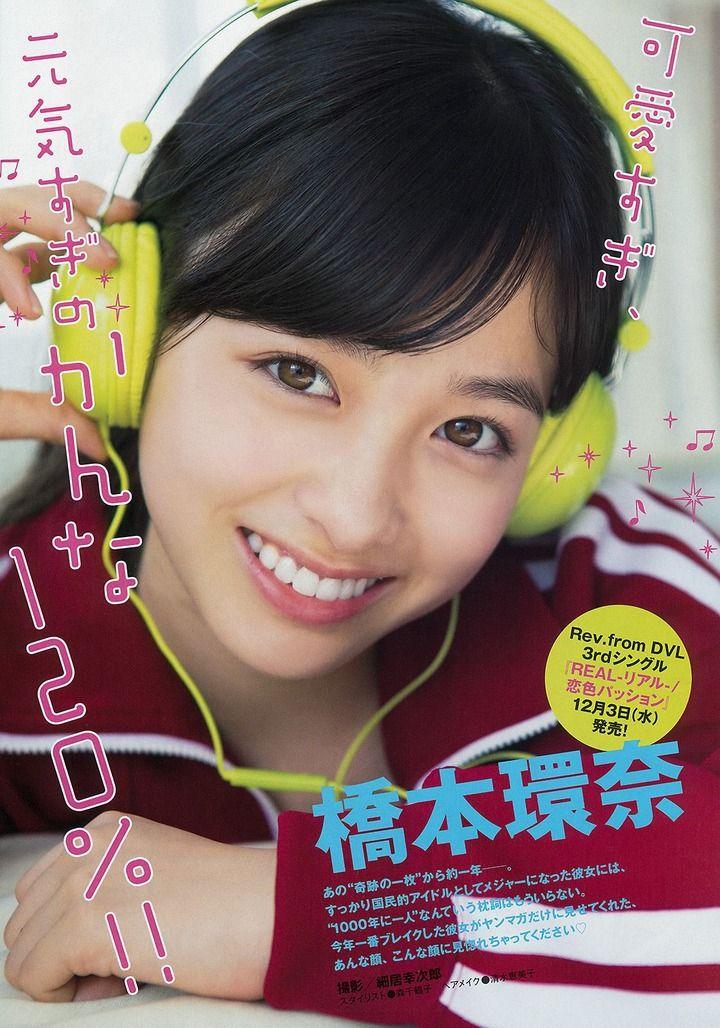 [は]橋本環奈ファイル[150-2] - グラビアBOX-SP|iboard | Japanese girl