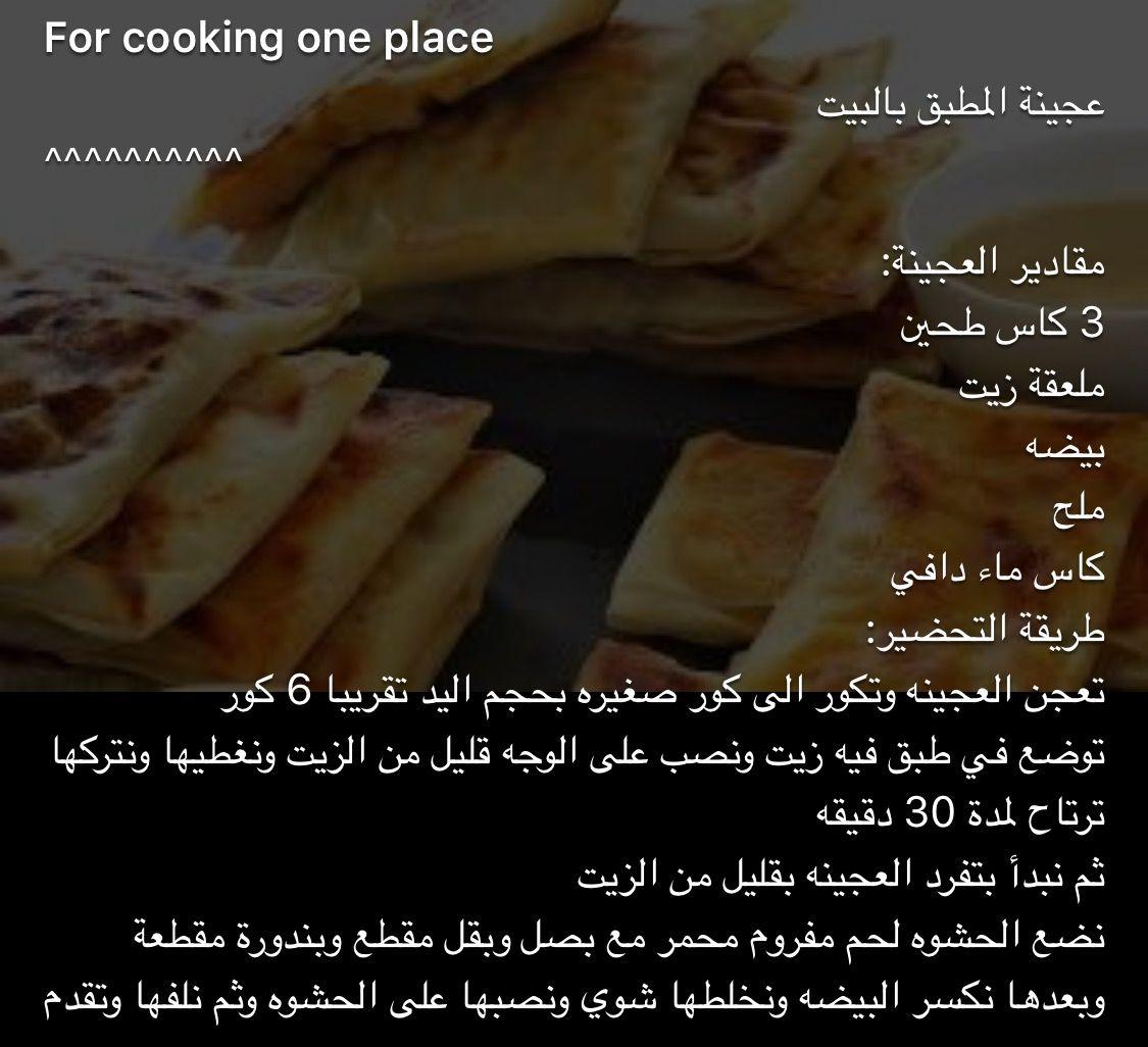 عجينة المطبق في البيت Arabic Food Cooking Breakfast Recipes