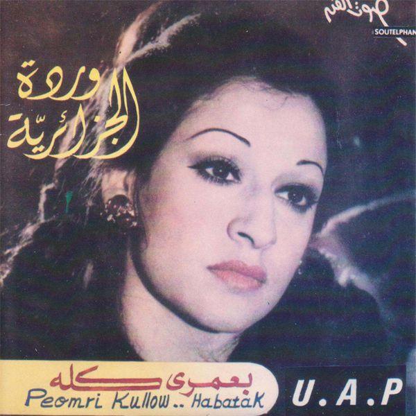 بعمري كله حبيتك كلمات حسين السيد ألحان محمد عبد الوهاب غناء وردة Art Poster Movie Posters